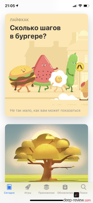 Магазин приложений на iPhone