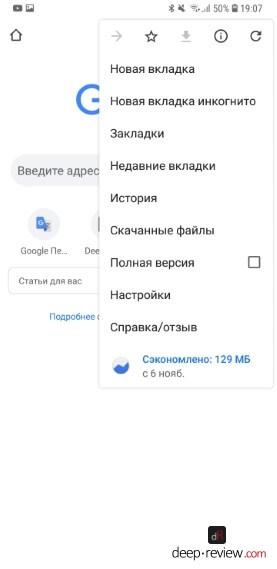 Меню в Chrome на Android