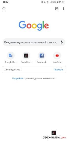 Chrome на Galaxy Note