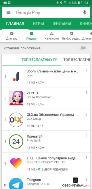 Google Play Store 1