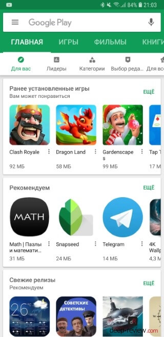 Google Play Store 2