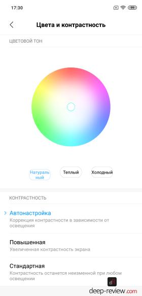 Цветовой профиль в Xiaomi
