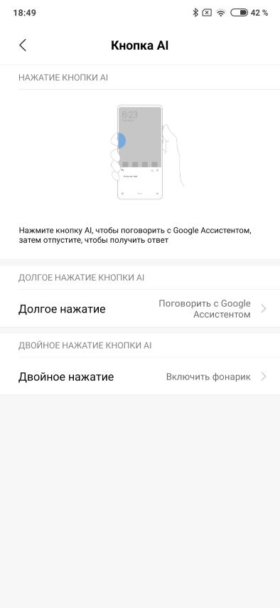 Настройка кнопки AI