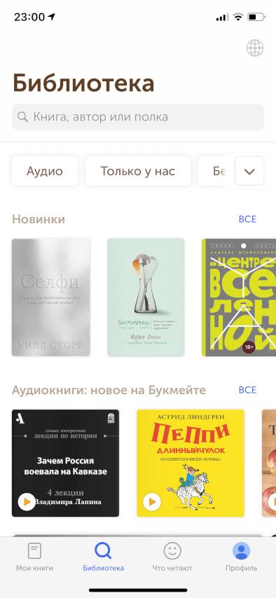 Приложение BookMate книги по подписке
