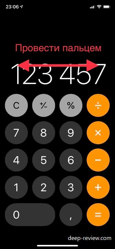 Удаление символов в калькуляторе