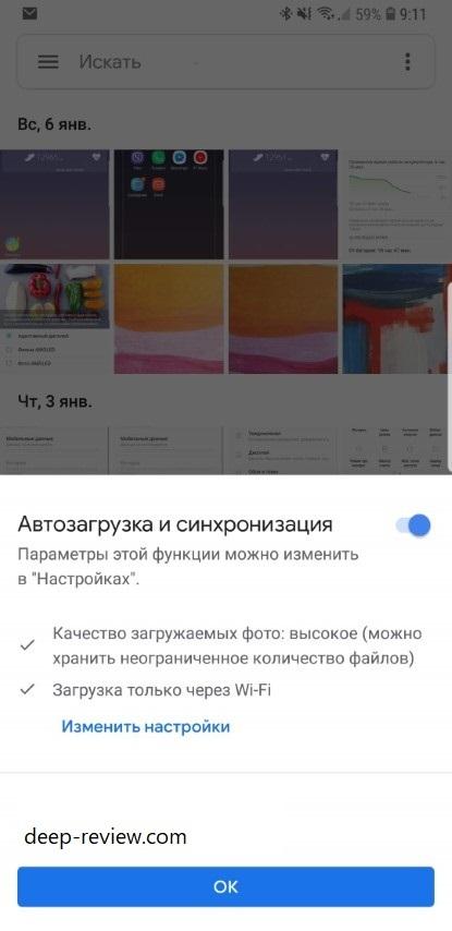 Первый запуск Google Photos