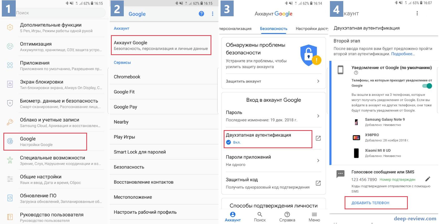 Как добавить резервный телефон