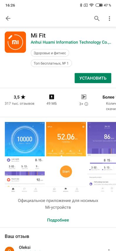 Приложение Mi Fit в App Store