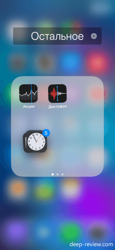 Как переместить несколько иконок