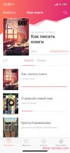 Приложение eBoox