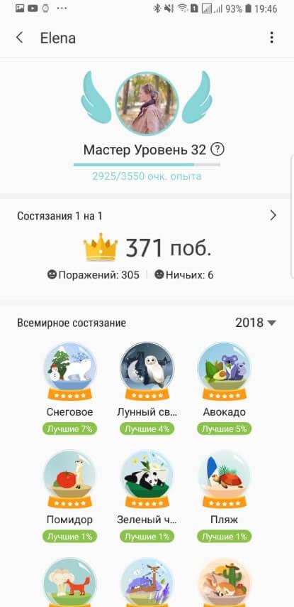 Рейтинг в Samsung Health