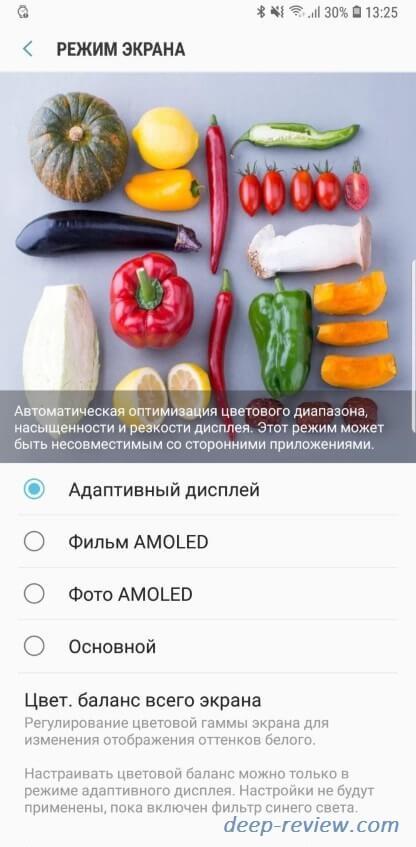 Режимы экрана в Galaxy Note 9