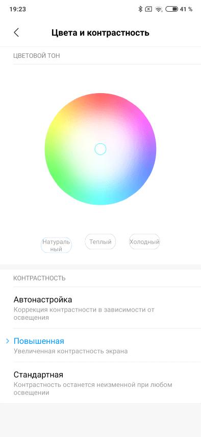 Настройка экрана Xiaomi Mi Mix 3