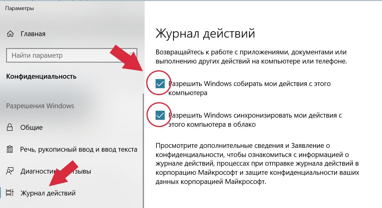 Включить синхронизацию журнала действий для Launcher