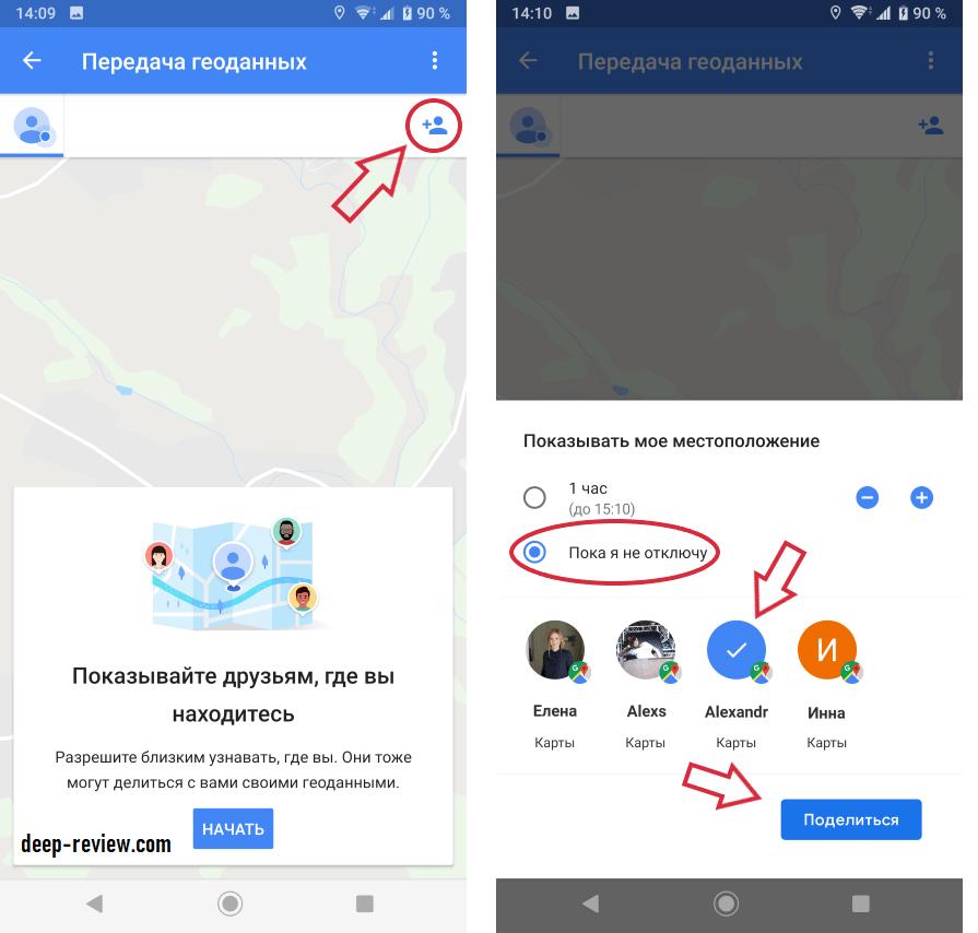 Отправка местоположения человеку в Google Карты