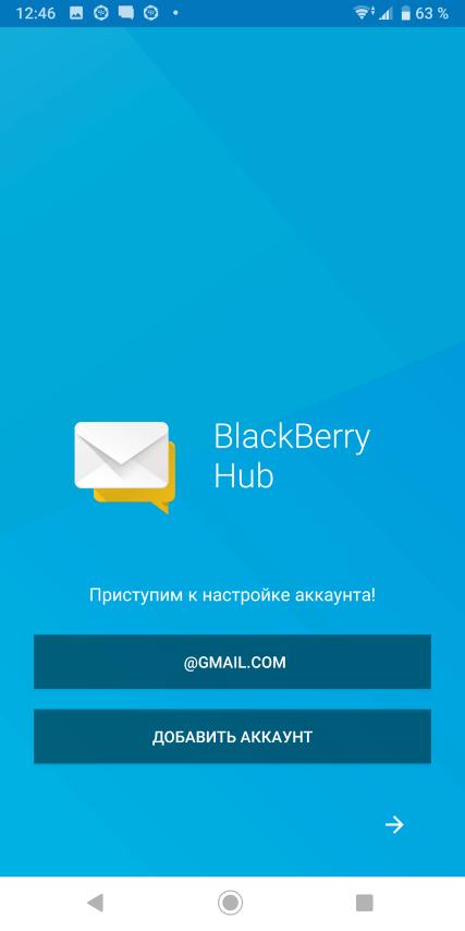Привязка учетной записи к Blackberry HUB