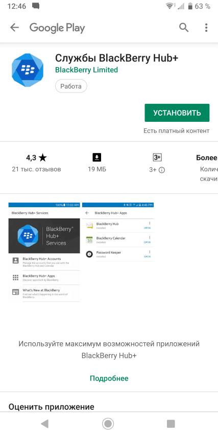 Сервисы Blackberry HUB
