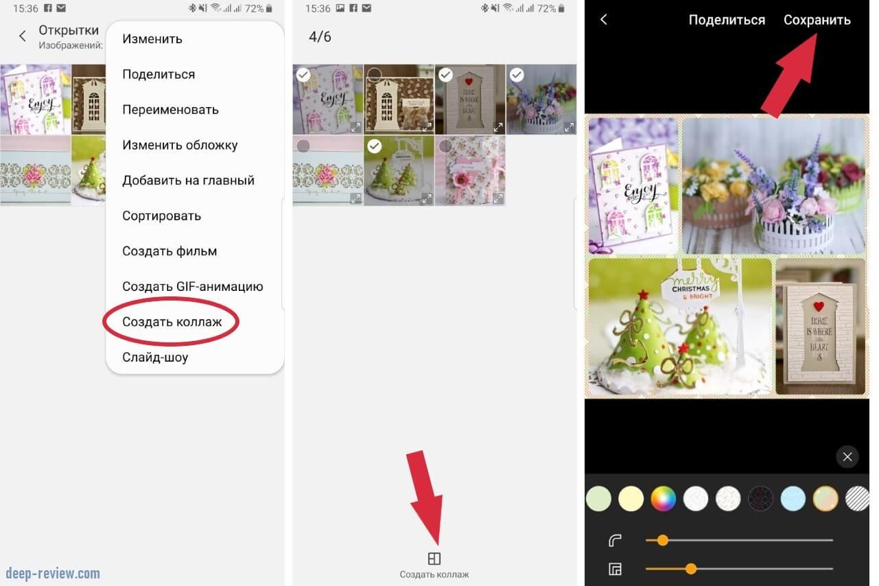 Создаем коллажи на Galaxy S9/Note 9 в Android 9