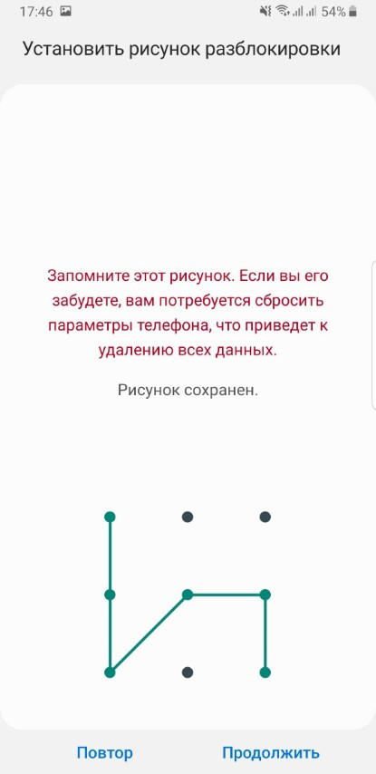 Рисунок разблокировки Galaxy Note 9