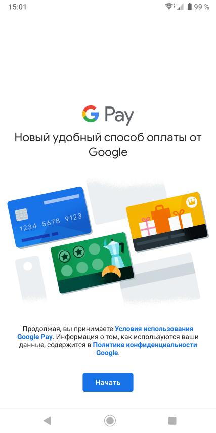 Начало работы с Google Pay
