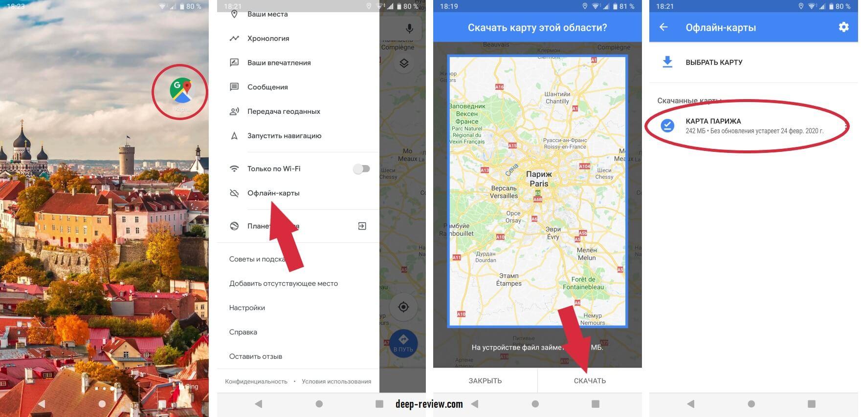 Загружаем карты для использования без интернета за границей