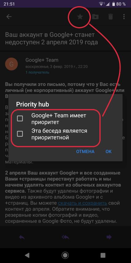 Пометить письмо приоритетом в Blackberry Hub