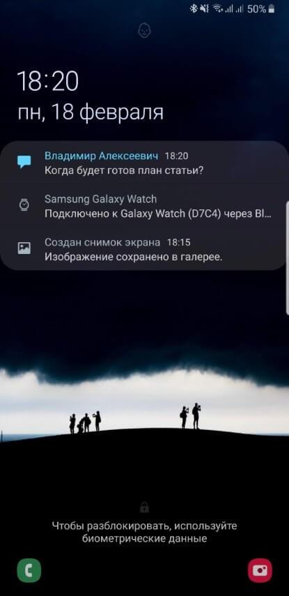 Информативные уведомления на Galaxy S9 Note 9 с One UI