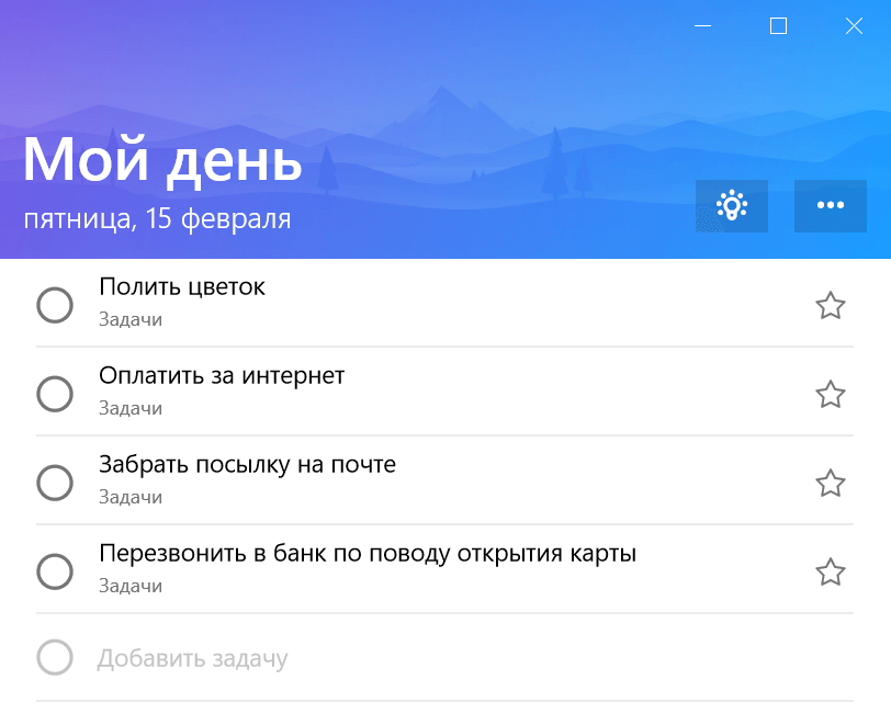Microsoft To-Do List на компьютере