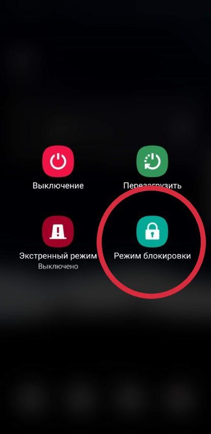 Режим блокировки Galaxy S9/Note 9 на Android 9
