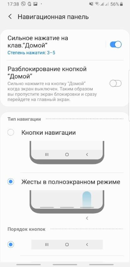 Выбор типа управления One UI