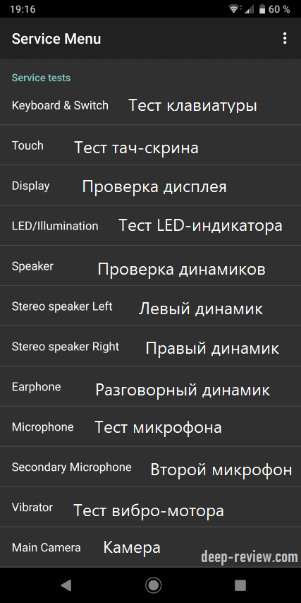 Сервисное меню на Sony смартфонах