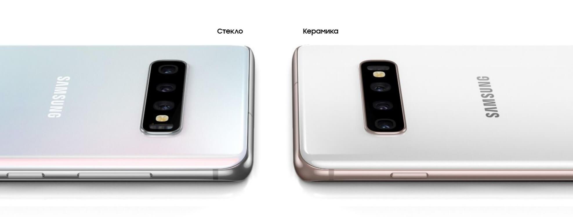 Сравнение стеклянного и керамического корпуса Galaxy S10 Plus