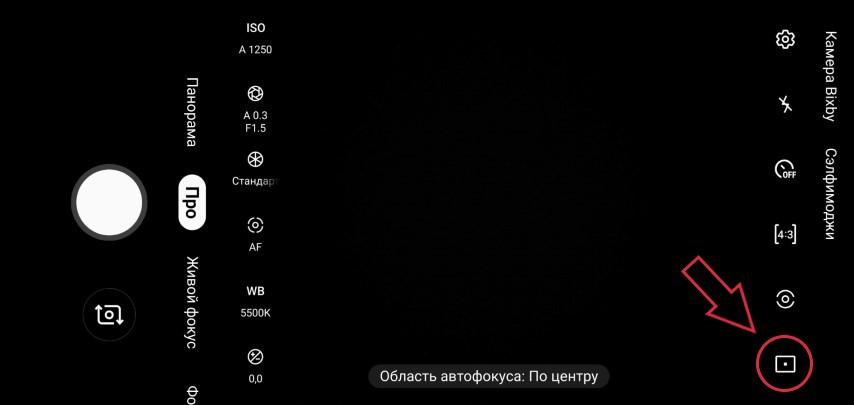Область автофокуса камера Samsung Galaxy S10