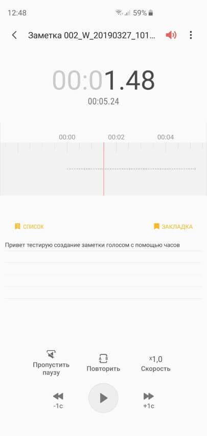 Приложение Звукозапись от Samsung
