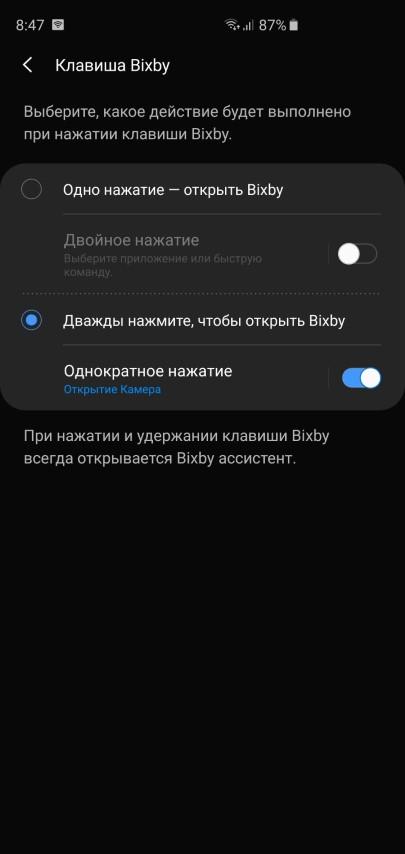 Настройка клавиши Bixby на Galaxy S10 Plus