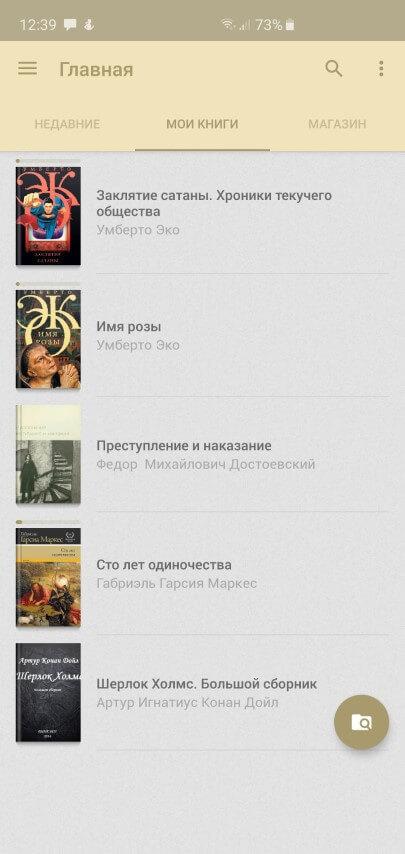 Вся библиотека общим списком в читалке eReader Prestigio