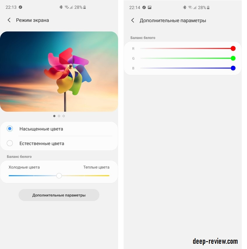 Цветовой баланс экрана Galaxy S10