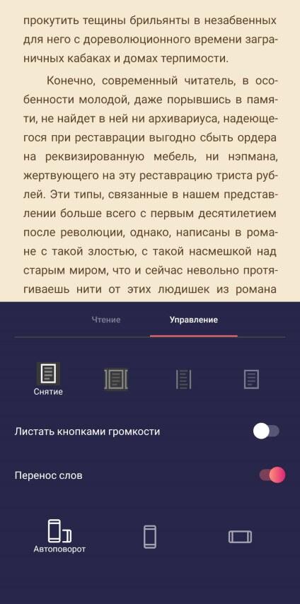Настройка управления в приложении для чтения книг eBoox