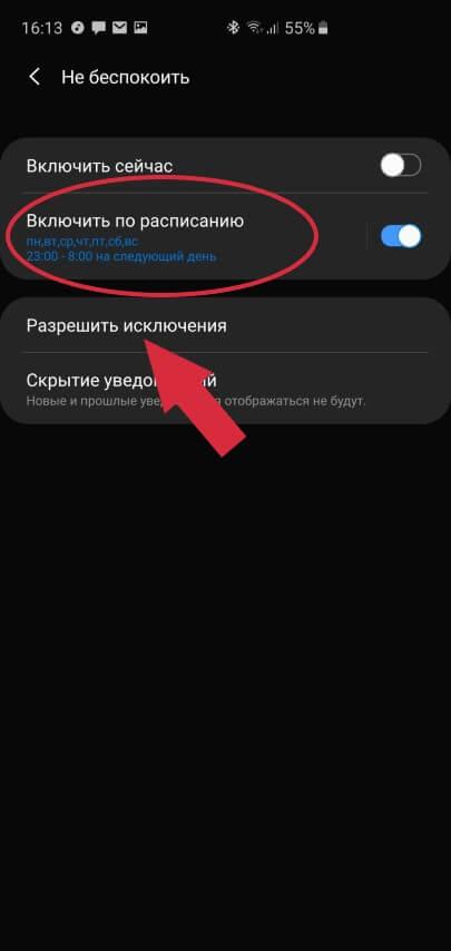 Настройки Android-смартфона. Режим Не беспокоить. Расписание