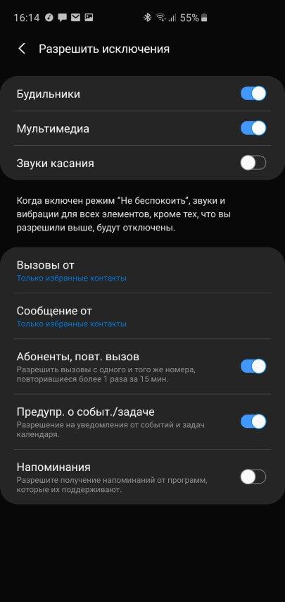 Настройки Android-смартфона. Режим Не беспокоить. Исключение
