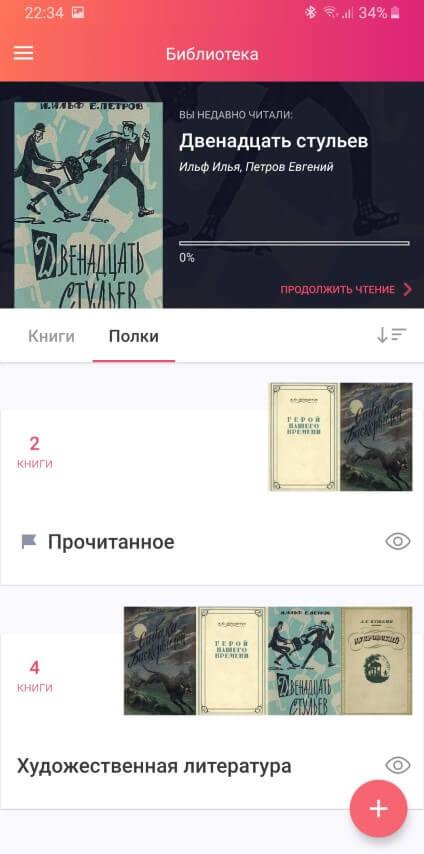 Книги по полкам в приложении eBoox