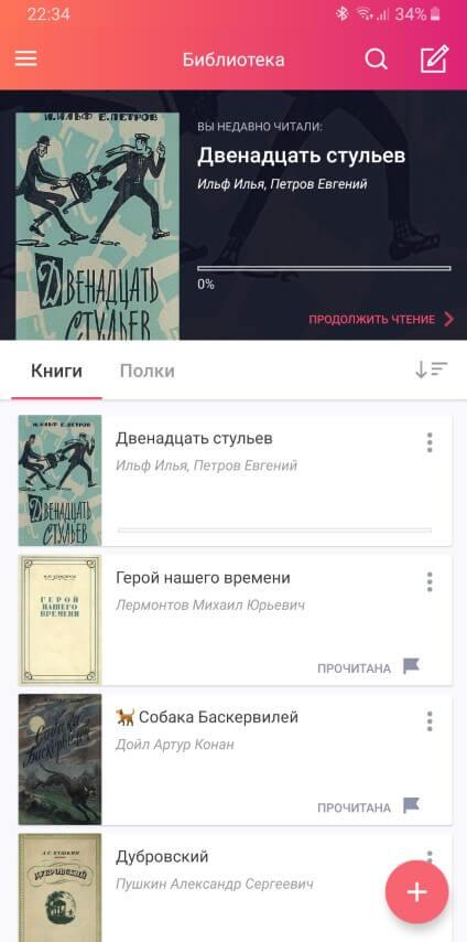 Общий список книг в читалке eBoox