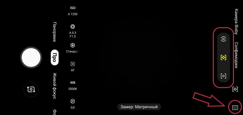 Режим замера экспозиции камеры Galaxy S10