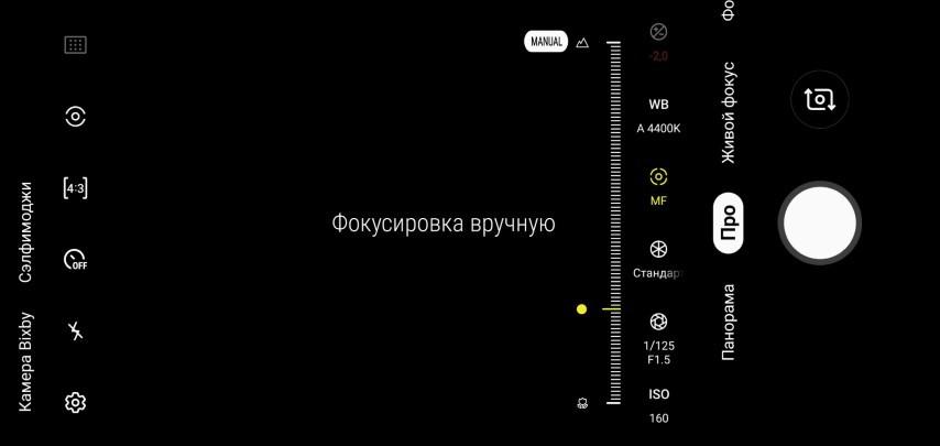 Фокусировка Samsung Galaxy S10