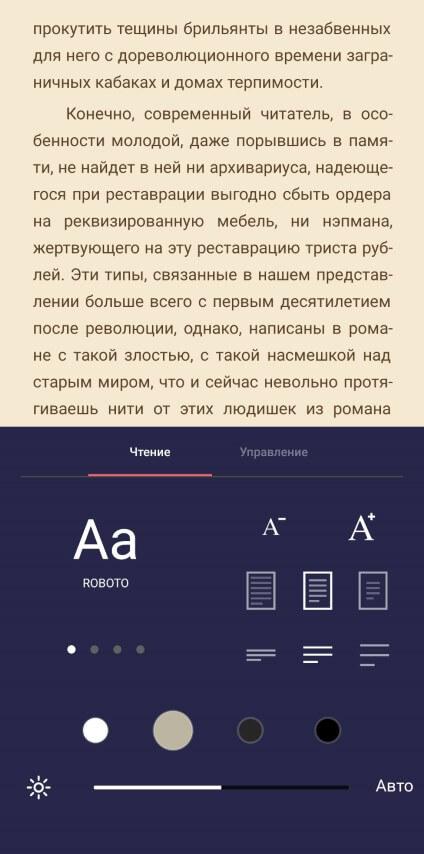 Настройка текста в читалке eBoox