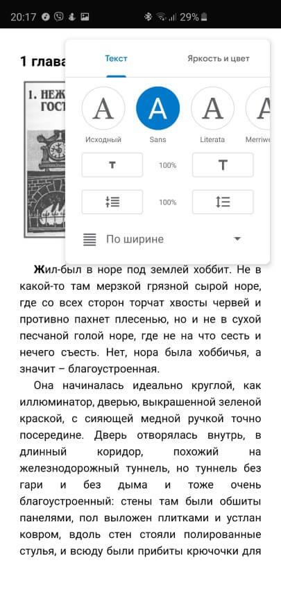 Настройка шрифта текста в читалке Google Книги