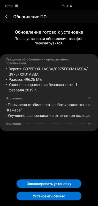 Обновление прошивки Samsung Galaxy S10 Plus
