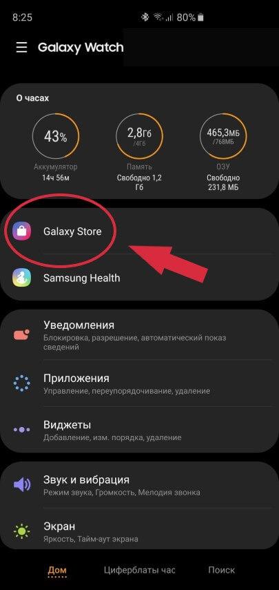 Магазин приложений Galaxy Store