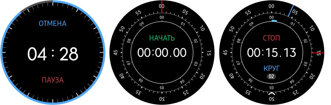 Скриншоты приложений таймер и секундомер для Samsung Watch