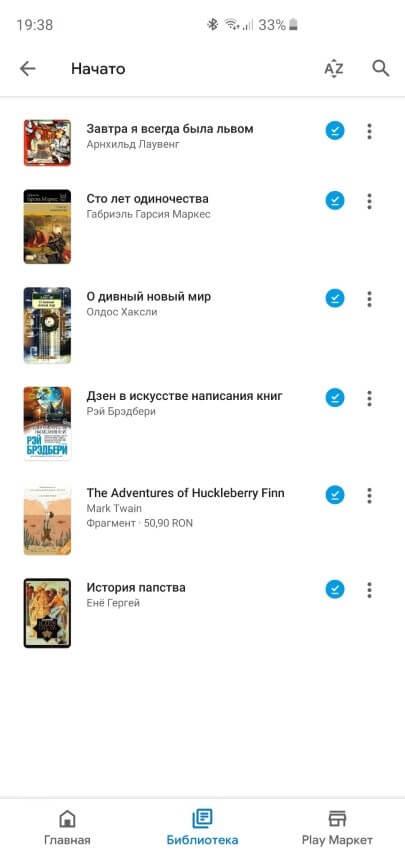 Список всех книг в приложении для чтения Google Книги